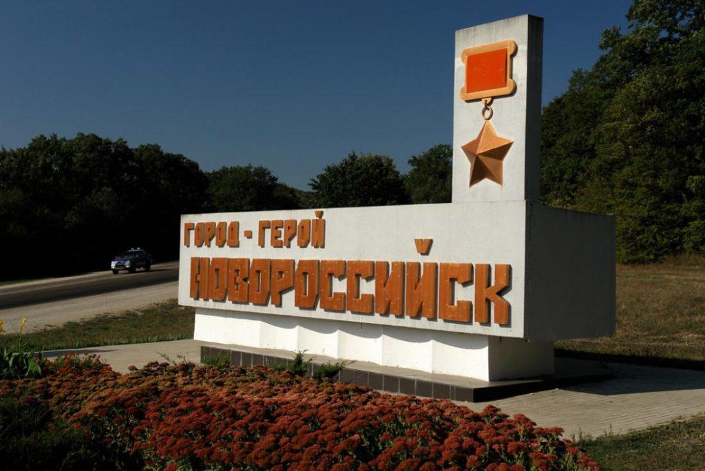 Новороссийск - город-герой!
